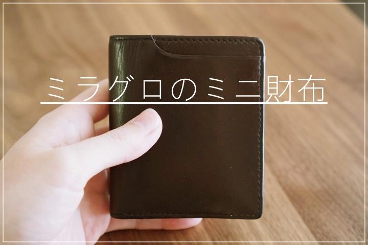 薄すぎない、丁度いい容量で使い勝手◎。Milagroミラグロのミニ財布は持ち物を減らしたいミニマリストにおすすめ