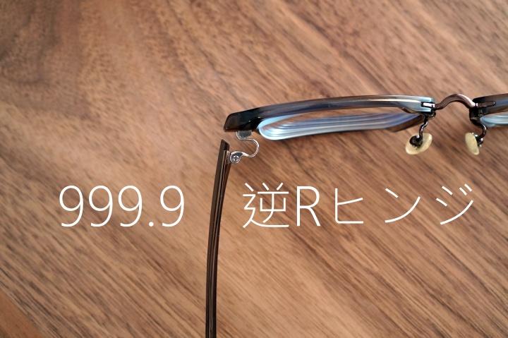 メガネを999.9 フォーナインズの M-60に変えてみたが逆Rヒンジは凄かった おすすめの日本製メガネフレーム