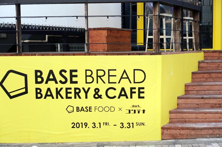 期間限定の恵比寿BASE BREAD BAKERY & CAFEで新発売の完全栄養パン、BASE BREAD(ベースブレッド)を食べてきた