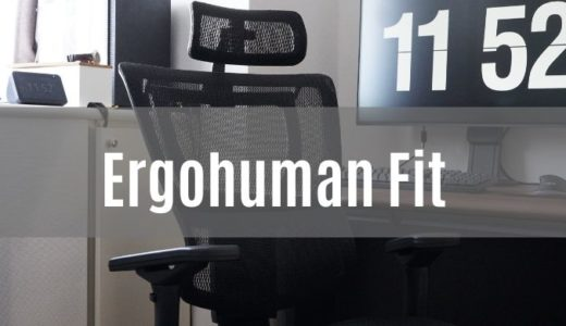 【椅子】多機能オフィスチェアエントリー機としてErgohuman Fit エルゴヒューマン フィットがおすすめ