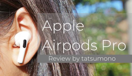 【Apple】衝撃のノイズキャンセリング。うどん感軽減のAirPods Pro(エアポッズプロ)をレビュー 作業用イヤホンとしてもおすすめ