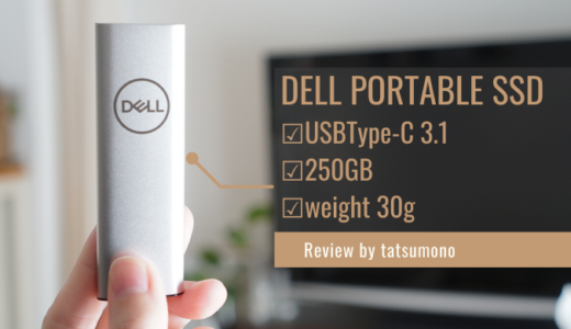 【Dell ポータブルSSD USB Type-C 250GB】重さ約29グラム。コンパクトでおしゃれなポータブルSSDをレビュー