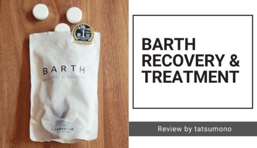 BARTH(バース)重炭酸入浴剤 のコスパは?クエン酸配合で美肌効果&疲労回復!