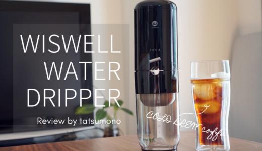 自宅で手軽にコールドブリューコーヒーが楽しめる!水出しコーヒーサーバー「Wiswell Water Dripper」をレビュー【PR】