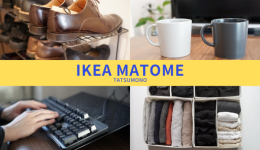 【2020】IKEAイケアの日常ですぐ使えるおすすめ雑貨・アイテム6選