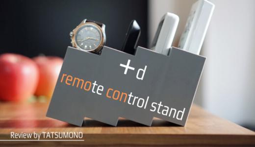 おしゃれにリモコン収納。+d (プラスディー)のリモコン スタンド、リモココが使いやすくておすすめ
