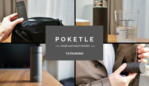 絶妙なサイズ感。ポケットに入るミニ水筒・POKETLE(ポケトル)は冬の水分補給におすすめ