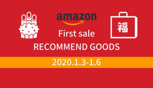 【2020年】Amazon 初売り開催!おすすめのセールアイテム・福袋も