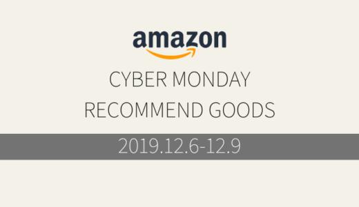 【2019年】Amazonサイバーマンデーでおすすめのセールグッズをチェック