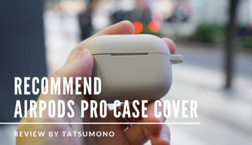 AirPods Proケースを傷や汚れから守る ワイヤレス充電対応のおすすめカバーケース【ESR】