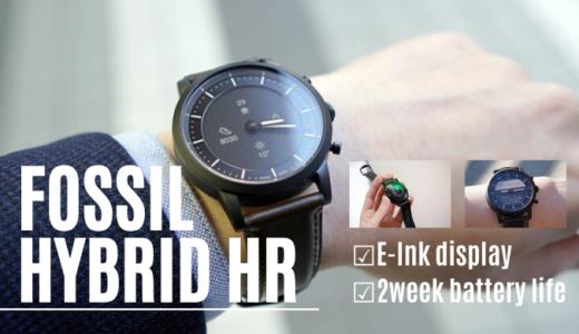 アナログとデジタルの間。FOSSIL(フォッシル)のスマートウォッチ・ハイブリッドHRをレビュー