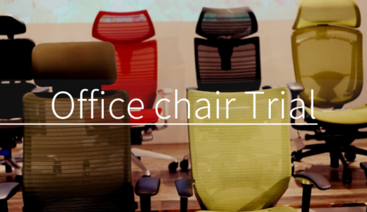 【椅子で人生変わる?】2020年都内でオフィスチェアを試座できるおすすめのお店