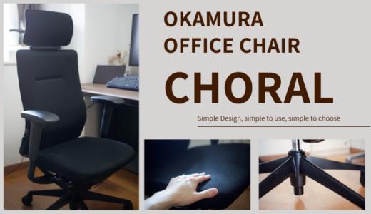 【在宅・リモートワーカーに】グッドデザイン賞のオカムラ・コーラルは気持ちいい座り心地で長時間作業におすすめ