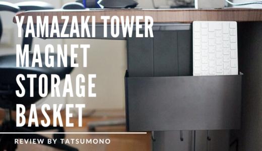 【山崎実業タワーシリーズ】・マグネットストレージバスケットがデッドスペースのデスクサイドラックとしておすすめ
