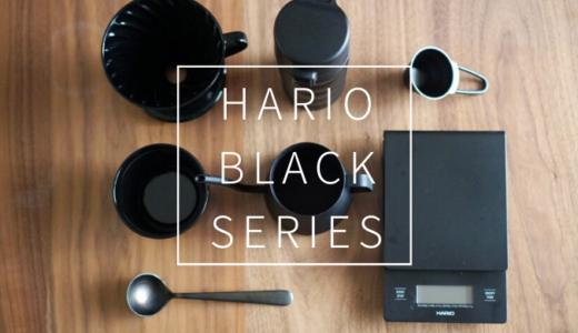 【黒で統一】おすすめのHARIO(ハリオ)コーヒー・キッチン雑貨ブラックシリーズまとめ
