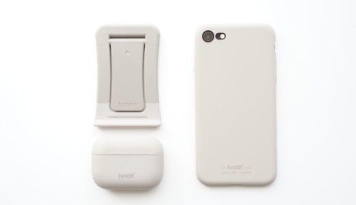 【北欧発・絹のような滑らかシリコン】holdit(ホールディット)のiPhone & AirPodsProケースカバーがミニマルでおすすめ