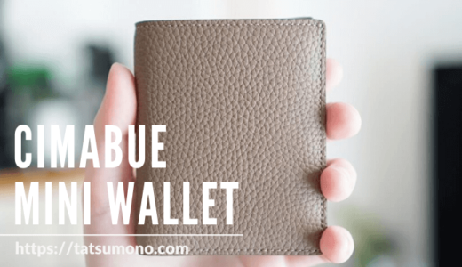 【ふっくら・しっとり】お札、小銭、カード全部入り。傷がつきにくい、チマブエの上質シュランケンカーフ・ミニ財布を買ってみた