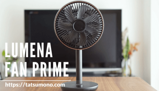 【USB Type-C充電・DCモーター搭載】ミニマルでコードレスな扇風機。2020年新型のLUMENA FAN PRIME(ルーメナーファンプライム)がデスクワークにもおすすめ