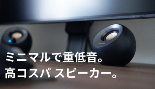 【ミニマルで重低音】USB Type-C給電・コスパ抜群のCreativeのPebble V2が手軽に高音質を楽しみたい人におすすめ