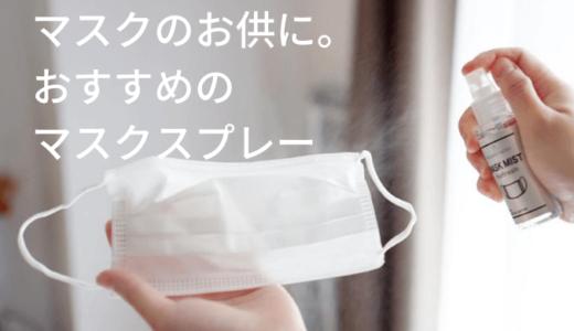 【マスクのお供に】除菌・抗菌・消臭・アロマ効果など、おすすめのマスクスプレー5選!