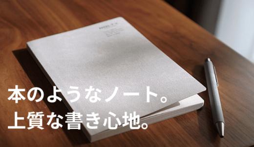 【筆欲をそそる】シンプルな見た目と上質な書き心地の「能率 NOLTY ノルティノートブック」がおすすめ