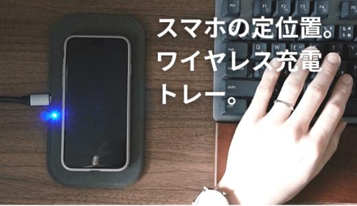 【スマホの定位置】USB-C対応・ありそうでなかったDeff のPUレザー製ワイヤレス充電トレーが便利でおすすめ