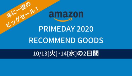 【随時更新】【2020年】ついに開催!Amazonプライムデーでおすすめのセールグッズ&攻略法をチェック