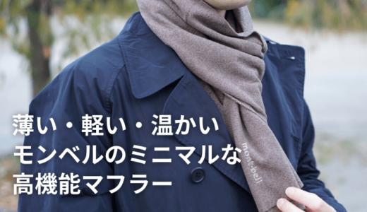 【ミニマルなマフラー】montbellモンベル シャミースマフラーが薄い・軽い・温かい・安い・肌触り最高でおすすめ