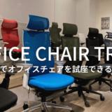 【最高の椅子を東京で見つける】2020年都内でオフィスチェアを試せる、試座できるおすすめの専門店・ショールーム