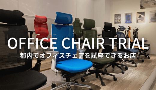 【最高の椅子を東京で見つける】2021年都内でオフィスチェアを試せる、試座できるおすすめの専門店・ショールーム・中古店も