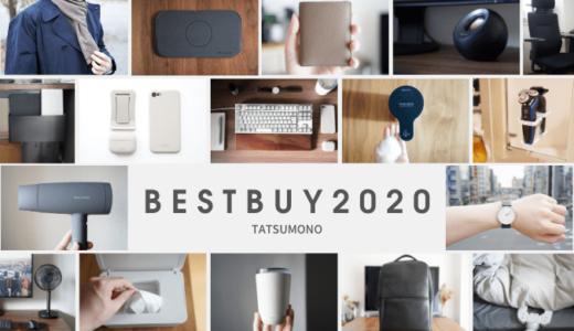 【2020年版ベストバイ】30代男性が今年買ってよかったもの20選