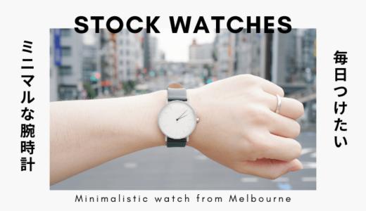 【至極のシンプル時計】毎日着けたいメルボルン発ウォッチブランド・STOCK(ストック)のミニマルな腕時計
