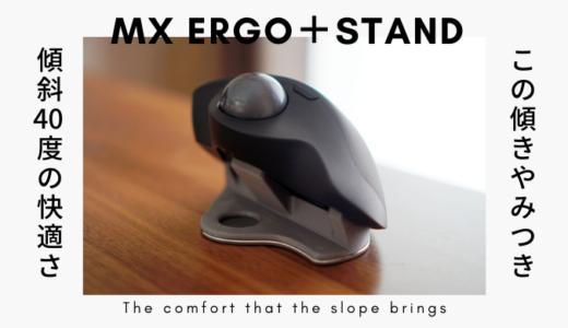 【40°の傾き】ロジクールのトラックボールマウスMXERGO(MXTB1s)に傾斜スタンドを増設して快適になった話