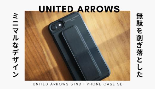 【ユニセックスで使える】ユナイテッドアローズのオリジナルiPhoneケースがスタンド一体型だけど薄くてかっこいいのでおすすめ
