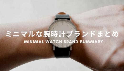 【プレゼントにも】オンオフ使える。予算5万円以内のミニマルな腕時計ブランド10選まとめ
