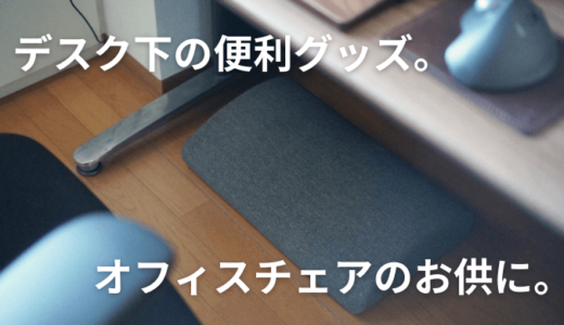 【デスク下の便利グッズ】オフィスチェアを買ったらチェアマットとフットレストの導入がおすすめ