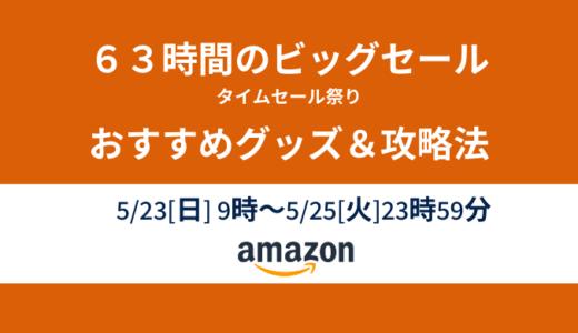 【随時更新】【2021年】Amazon63時間のBigSale(ビッグセール)タイムセール祭りのタツモノ的おすすめグッズ&攻略法