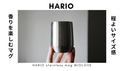 【コーヒーアロマを楽しむマグ】湯呑のようなHARIO(ハリオ)のステンレスマグ MIOLOVEが使いやすいサイズ感