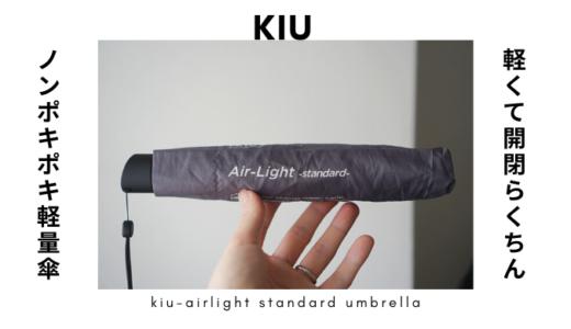 【ノンポキポキ】開閉ラクチンな軽量傘、kiuのエアライトスタンダードアンブレラが常備傘としておすすめ
