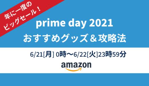 【随時更新】年に一度のAmazonプライムデー2021開催!タツモノ的おすすめグッズ&攻略法